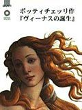 Botticelli. La Nascita di Venere (in giapponese)