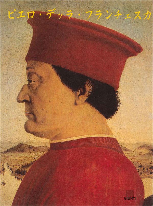 Piero della Francesca (in giapponese)