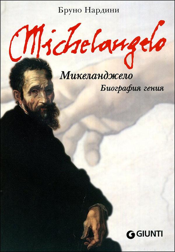 Michelangelo. Biografia di un genio (in russo)
