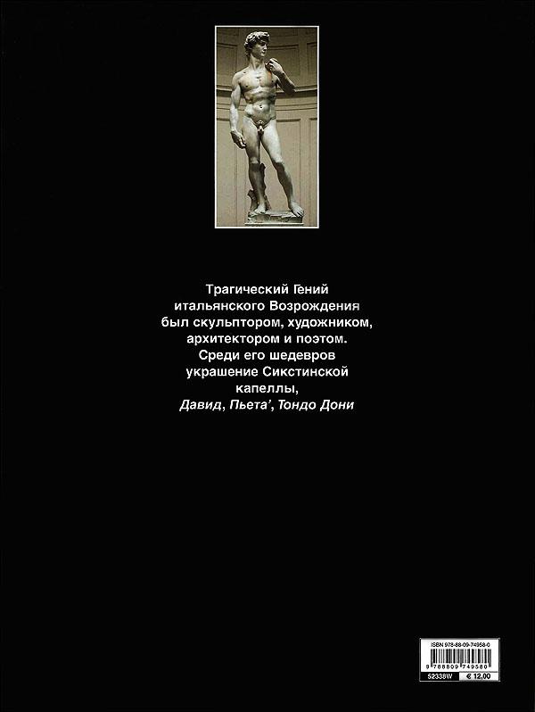 Michelangelo (in russo)
