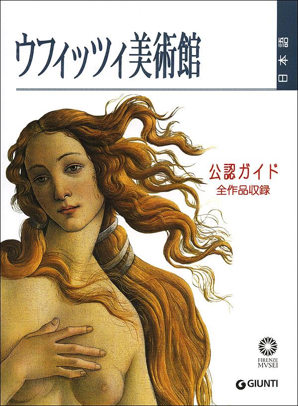 Gli Uffizi (in giapponese)