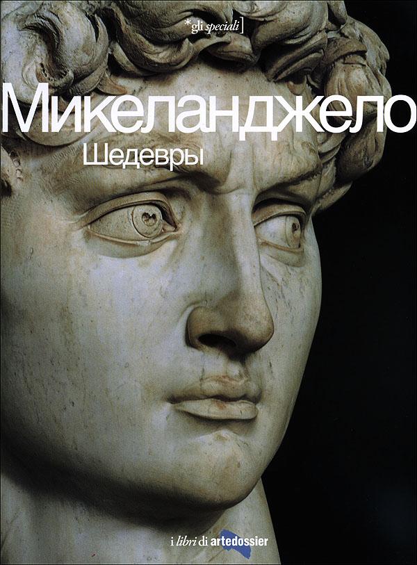 Michelangelo (Ed. russa)