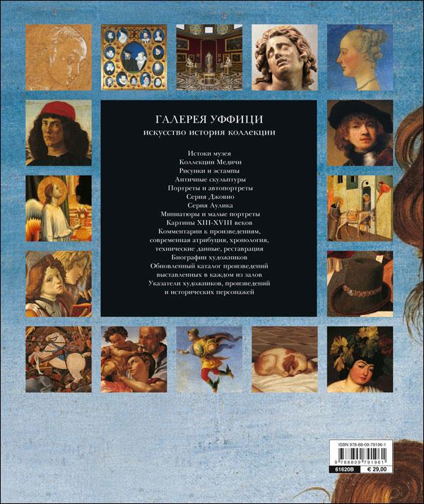 Galleria degli Uffizi (in russo)