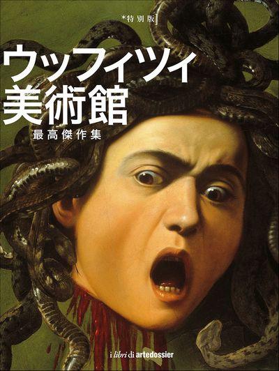 Galleria degli Uffizi (Ed. giapponese)