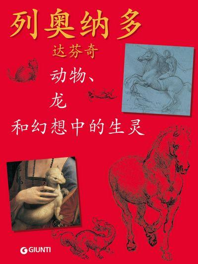 Leonardo da Vinci. Animali, draghi e creature fantastiche (ED. CINESE)