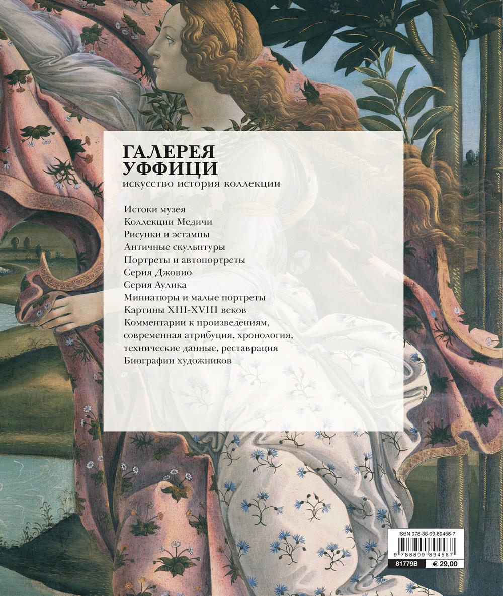 Uffizi. Arte, storia, collezioni - Ed. Russo