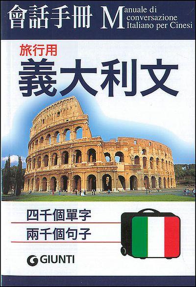 Manuale di conversazione - Italiano per Cinesi