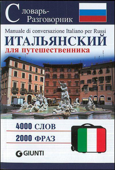 Manuale di conversazione - Italiano per Russi