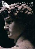 Michelangelo. La scultura (in giapponese)