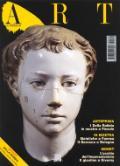 Art e dossier n. 134, Maggio 1998